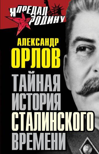 Тайная история сталинского времени Орлов А.М.