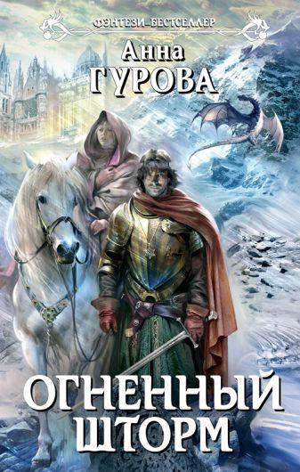 Анна Гурова - Огненный шторм обложка книги