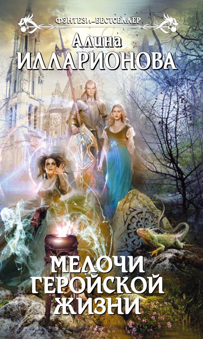 Илларионова А. - Мелочи геройской жизни обложка книги