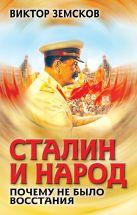Земсков В.Н. - Сталин и народ. Почему не было восстания' обложка книги