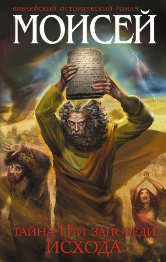 Моисей. Тайна 11-й заповеди Исхода Кантор И.