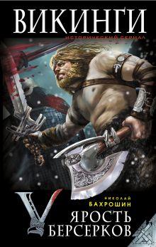 Викинги. Исторический сериал