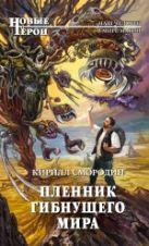 Смородин К.В. - Пленник гибнущего мира' обложка книги