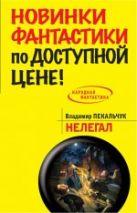 Пекальчук В.М. - Нелегал' обложка книги