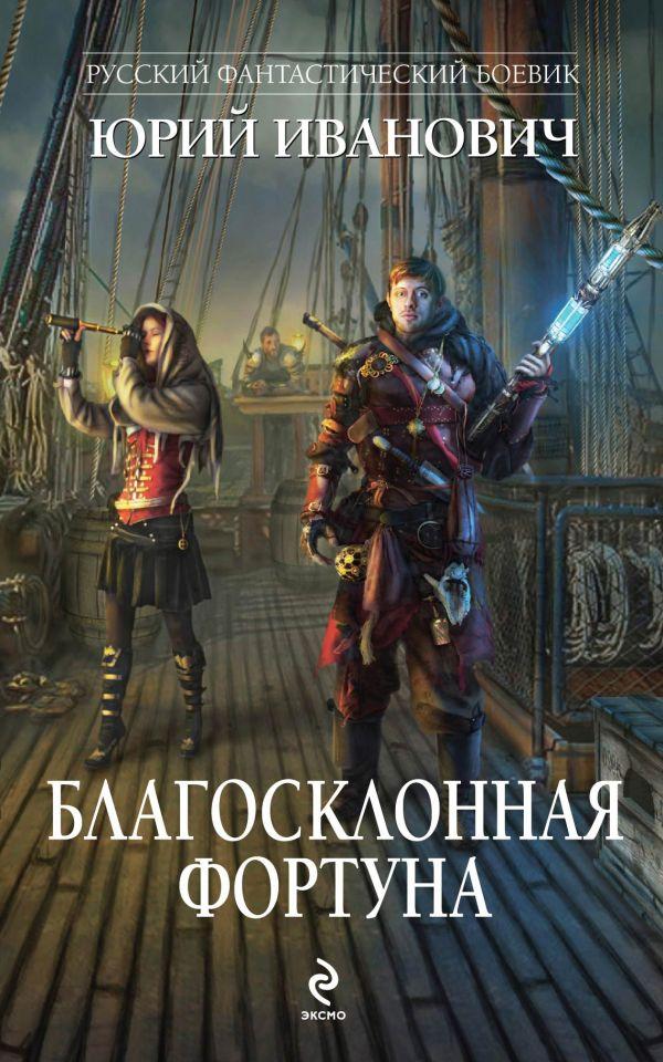 Благосклонная фортуна Иванович Ю.