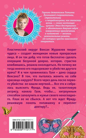 Мечты истинных леди, или Мордашка класса люкс Луганцева Т.И.