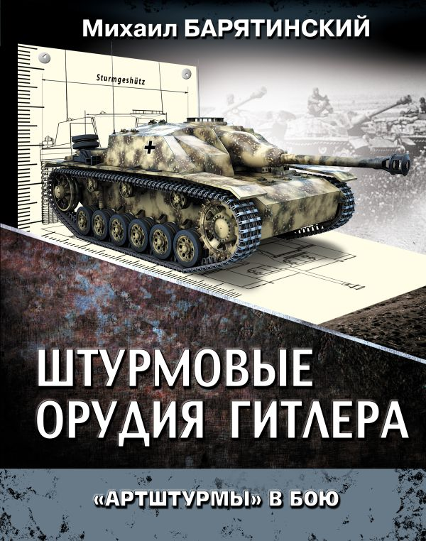 Штурмовые орудия Гитлера. «Артштурмы» в бою Барятинский М.Б.