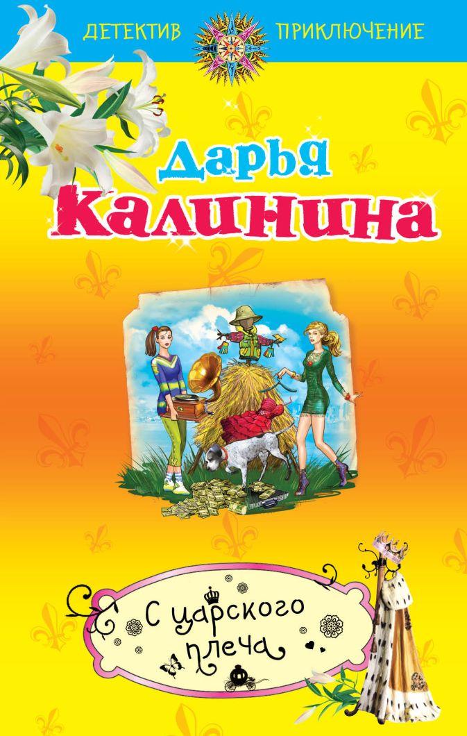 Калинина Д.А. - С царского плеча обложка книги