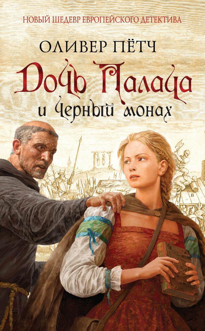 Оливер Пётч - Дочь палача и черный монах обложка книги