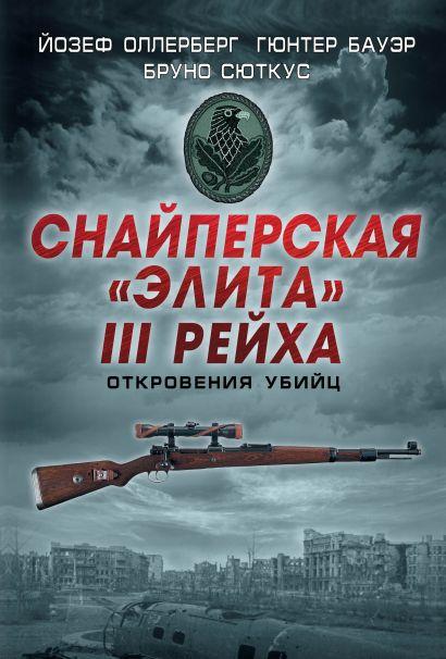 """Снайперская """"элита"""" III Рейха. Откровения убийц - фото 1"""