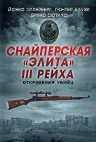 Оллерберг Й., Бауэр Г., Сюткус Б. - Снайперская элита III Рейха. Откровения убийц' обложка книги