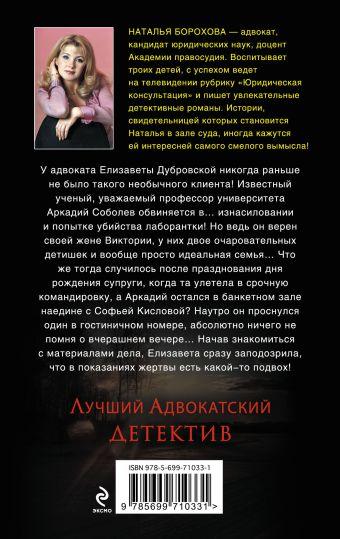 Адвокат инкогнито Борохова Н.Е.