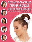 Симоненко С.Д., Тырсикова К.В. - Легкие и быстрые прически для длинных волос' обложка книги