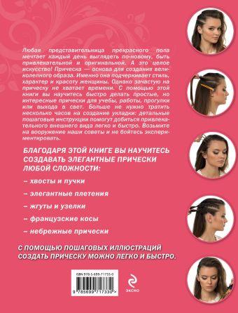 Легкие и быстрые прически для длинных волос Симоненко С.Д., Тырсикова К.В.