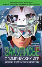 Енгалычева Е. - Закулисье Олимпийских игр: записки олимпийского волонтера' обложка книги