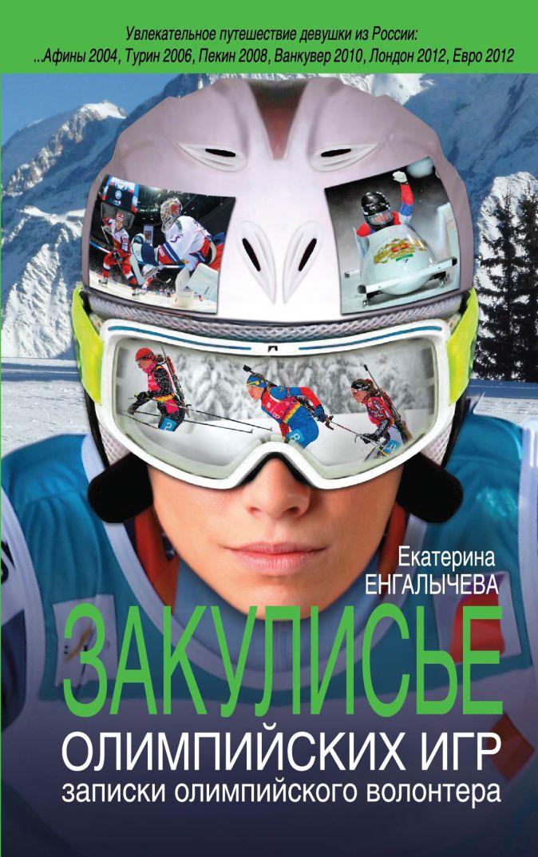 Енгалычева Е. - Закулисье Олимпийских игр: записки олимпийского волонтера обложка книги