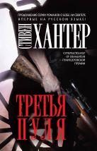 Хантер С. - Третья пуля' обложка книги
