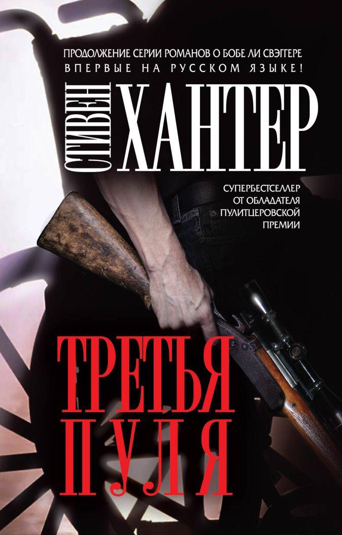 Хантер С. - Третья пуля обложка книги