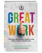 Стёрт Д. - Great work. Как найти вдохновение, полюбить свою работу и начать зарабатывать' обложка книги