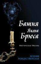 Рождественская К. - Мистическая Москва. Башня Якова Брюса' обложка книги