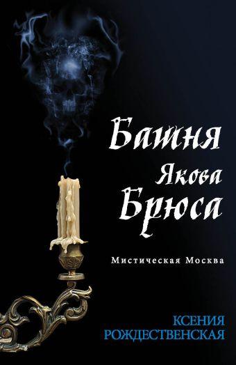 Мистическая Москва. Башня Якова Брюса Рождественская К.