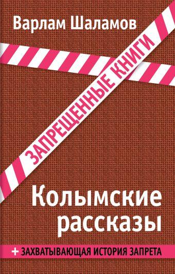 Колымские рассказы Шаламов В.Т.