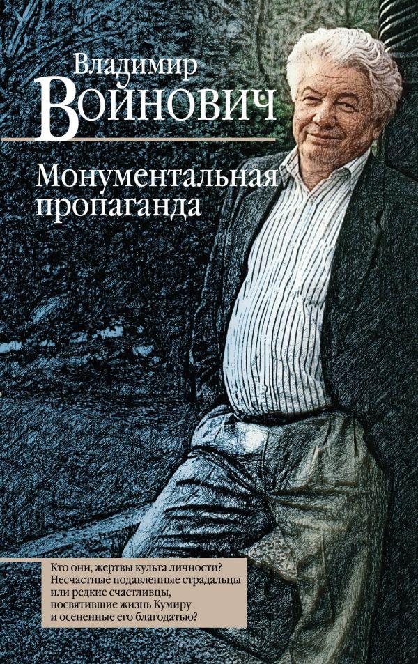 Монументальная пропаганда Войнович В.Н.
