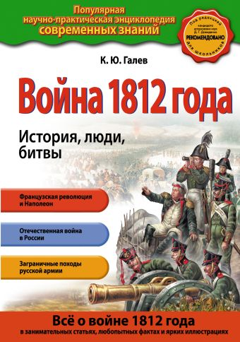 Война 1812 года. История, люди, битвы Галев К.Ю.