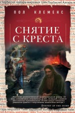 Клеменс П. - Снятие с креста обложка книги