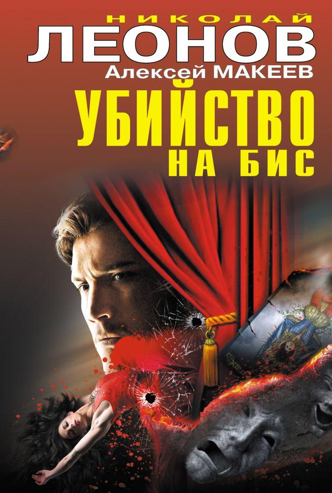 Леонов Н.И., Макеев А.В. - Убийство на бис обложка книги