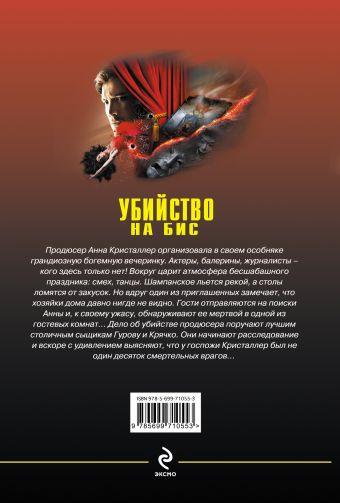 Убийство на бис Леонов Н.И., Макеев А.В.