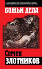 Злотников С. - Божьи дела' обложка книги