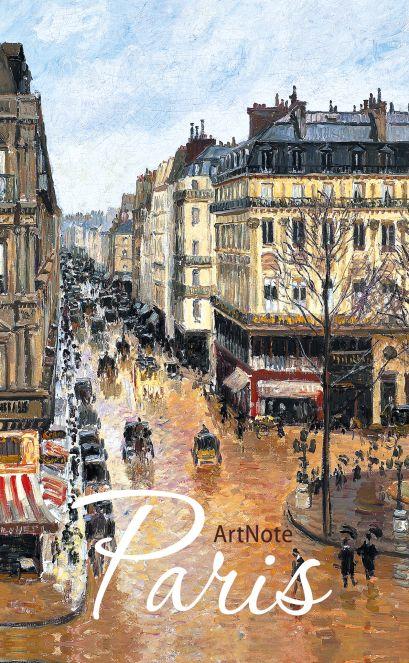 Париж. ArtNote. Париж. Бульвар - фото 1