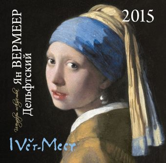 Вермеер.Календарь настенный на 2015 год