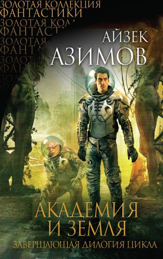 Азимов А. - Академия и Земля обложка книги