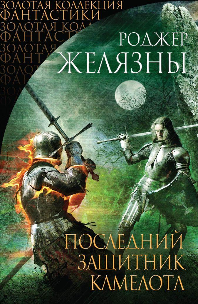 Роджер Желязны - Последний защитник Камелота обложка книги