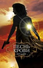 Кэт Адамс - Песнь крови обложка книги