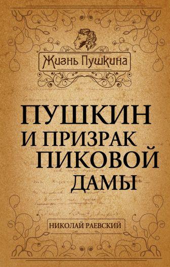 Раевский Н.А. - Пушкин и призрак Пиковой дамы обложка книги