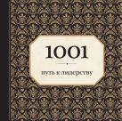 Морланд Э. - 1001 путь к лидерству (орнамент)' обложка книги