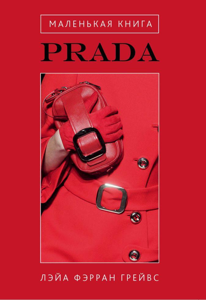 Лэйа Фэрран Грейвс - Маленькая книга Prada обложка книги