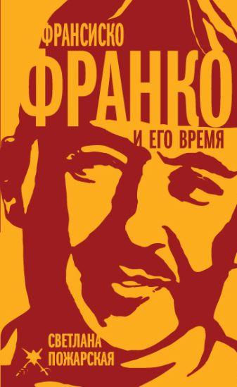 Светлана Пожарская - Франсиско Франко и его время обложка книги