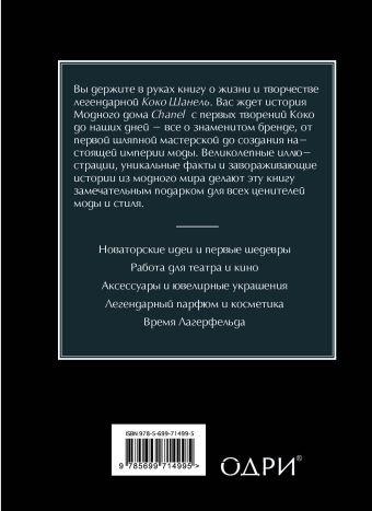 Маленькая книга Сhanel Бакстер-Райт Э.