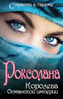 Роксолана: Королева Османской империи