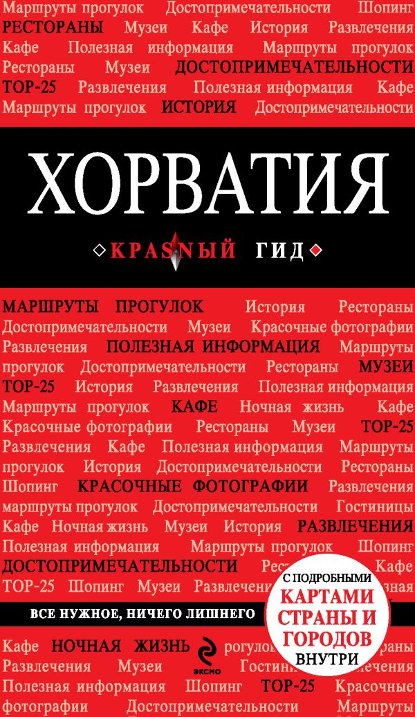 Хорватия Куликова Д.И.