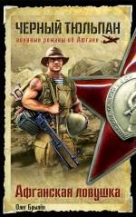 Брылёв О. - Афганская ловушка обложка книги