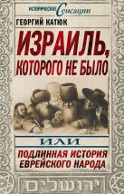 Катюк Г.П. - Израиль, которого не было, или Подлинная история еврейского народа' обложка книги