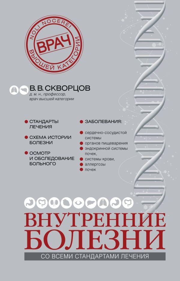 Внутренние болезни Скворцов В.В.