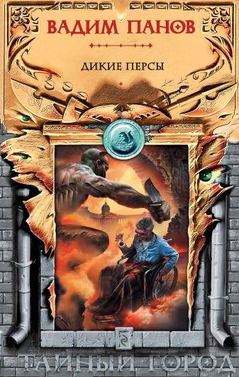 Панов В.Ю. - Дикие персы обложка книги