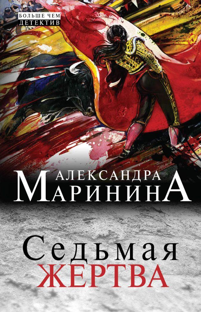 Маринина А. - Седьмая жертва обложка книги