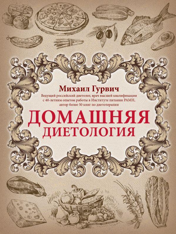 Домашняя диетология Гурвич М.М.